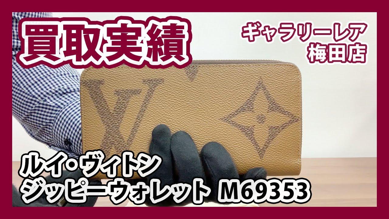 【梅田店】ルイ・ヴィトン ジッピーウォレット M69353 買取実績公開
