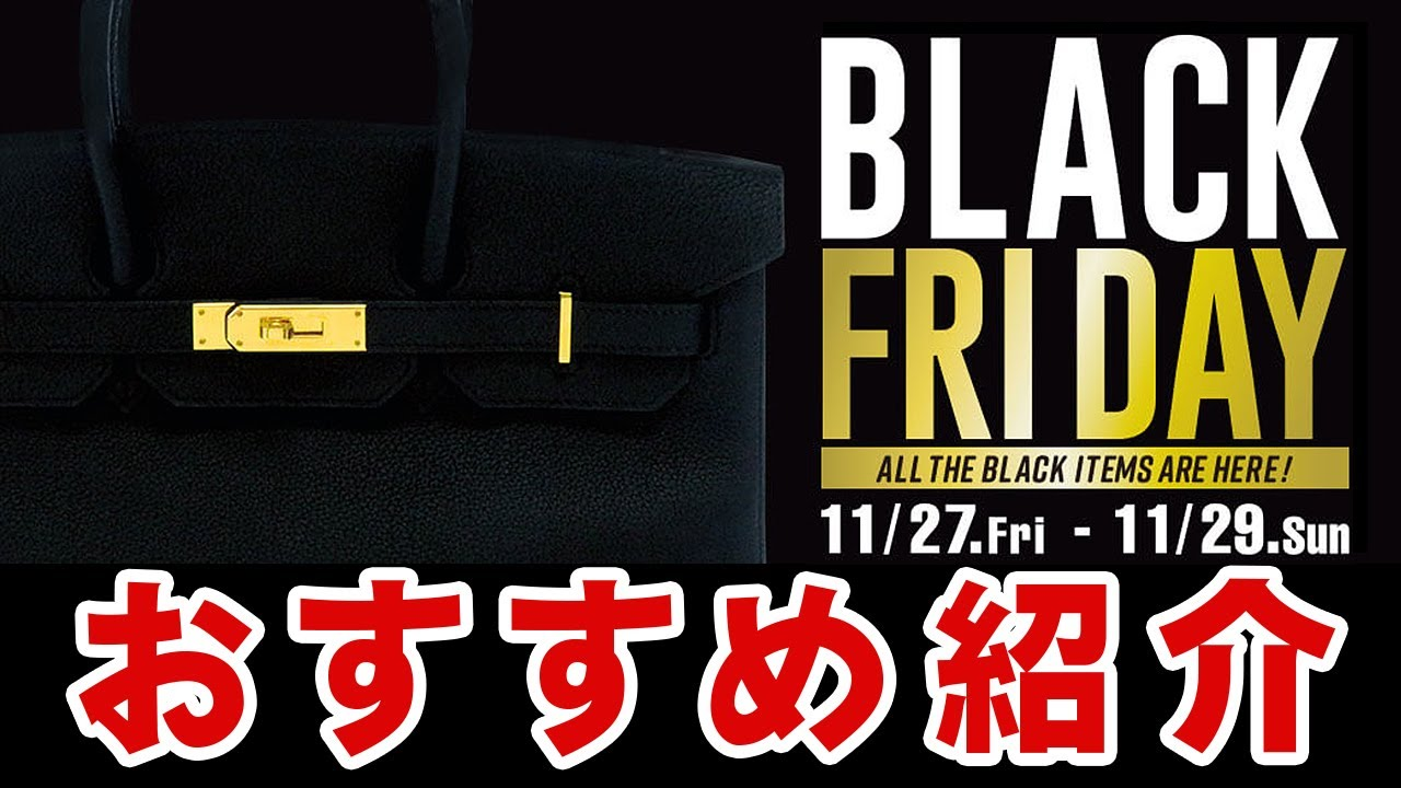 おすすめブランド品 ブラックカラーを紹介【2020年ブラックフライデーキャンペーン開催中】