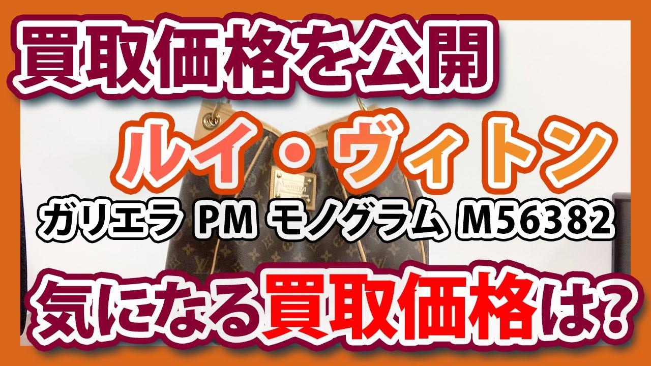 【梅田店】ルイ・ヴィトン ガリエラ PM モノグラム M56382 買取実績公開