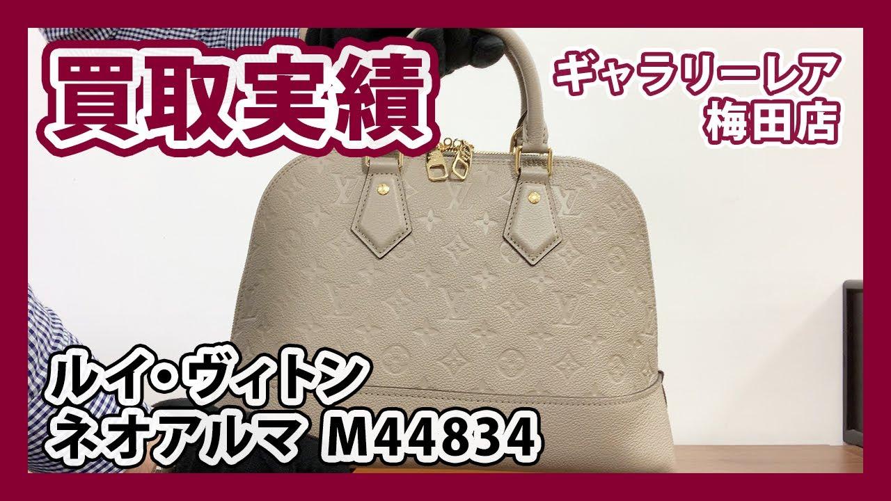 【梅田店】ルイ・ヴィトン ネオアルマ M44834 買取実績公開