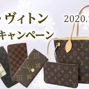 新品ルイ・ヴィトン買取強化キャンペーン【モノグラム ウォレット】