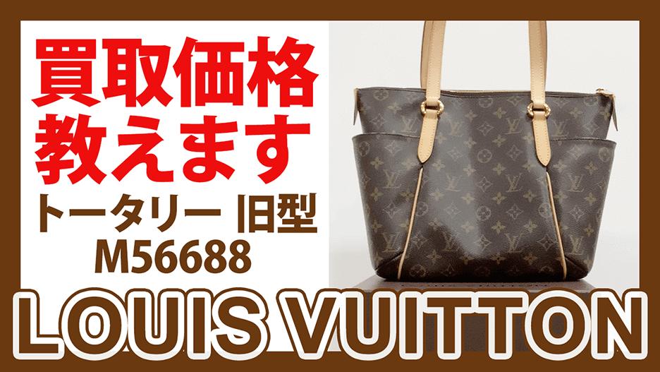 【梅田店】ルイ・ヴィトン トータリー 旧型 M56688 買取実績公開
