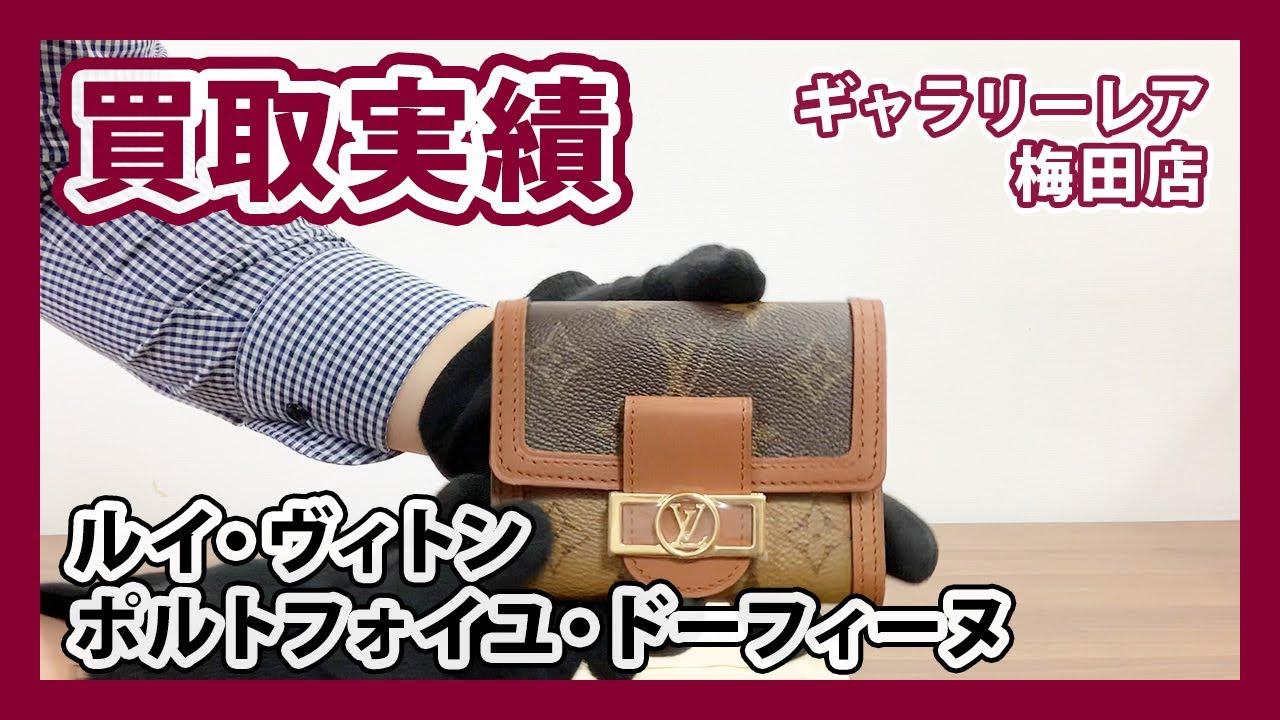 【梅田店】ルイ・ヴィトン コンパクト財布 M68725 買取実績公開
