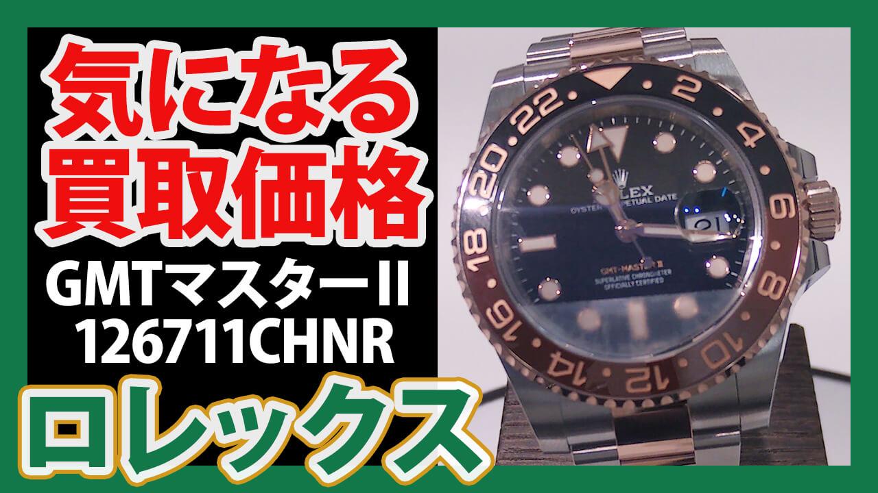 【名古屋大須店】GMTマスターⅡ 126711CHNR 買取実績公開