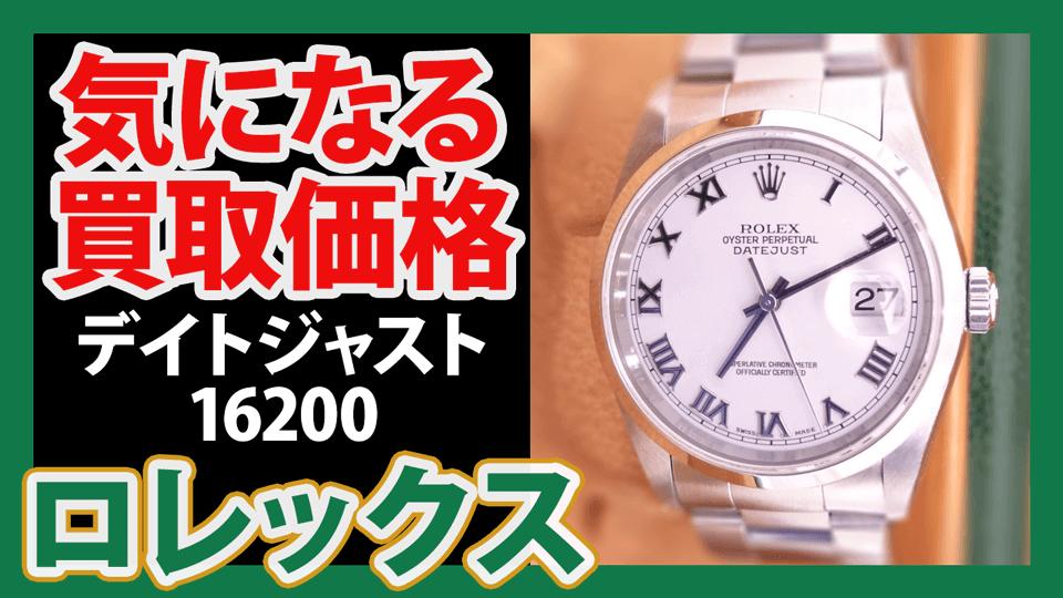 【名古屋大須店】ロレックス デイトジャスト 白ローマン 16200 買取実績公開
