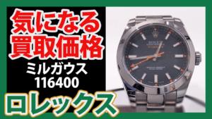 【名古屋大須店】ロレックス ミルガウス 116400 黒文字盤 買取実績公開