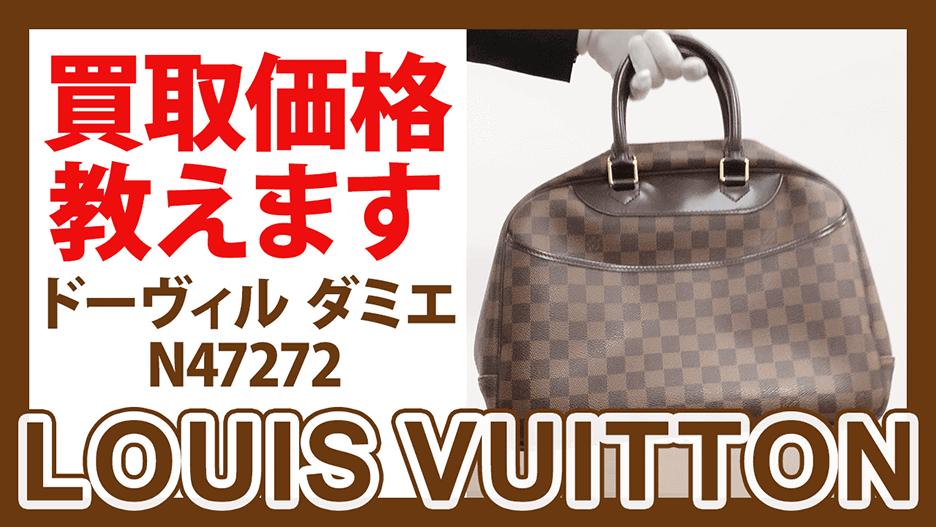 【梅田店】ルイ・ヴィトン ドーヴィル ダミエ N47272 買取実績公開