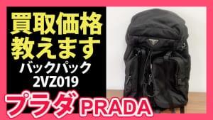 【梅田店】バックパック 2VZ019 黒 ナイロン 買取実績公開