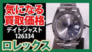 【名古屋大須店】ロレックス デイトジャスト ダークロジウム 126334 買取実績公開