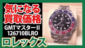 【名古屋大須店】ロレックス GMTマスターⅡ 126710BLRO 黒文字盤 買取実績公開