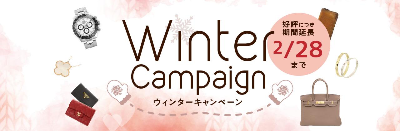 ウィンターキャンペーン2021ご好評につき延長決定