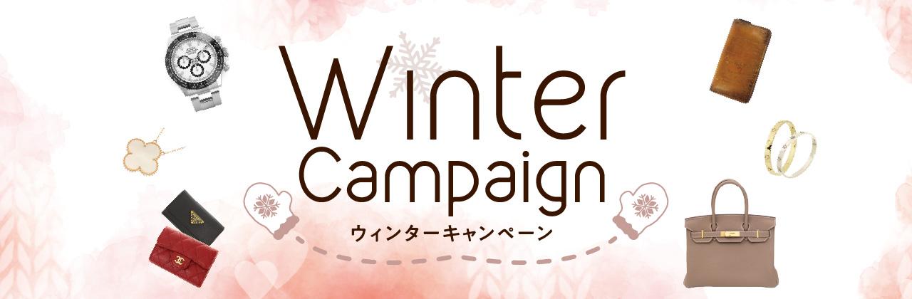 ウィンターキャンペーン2021開催