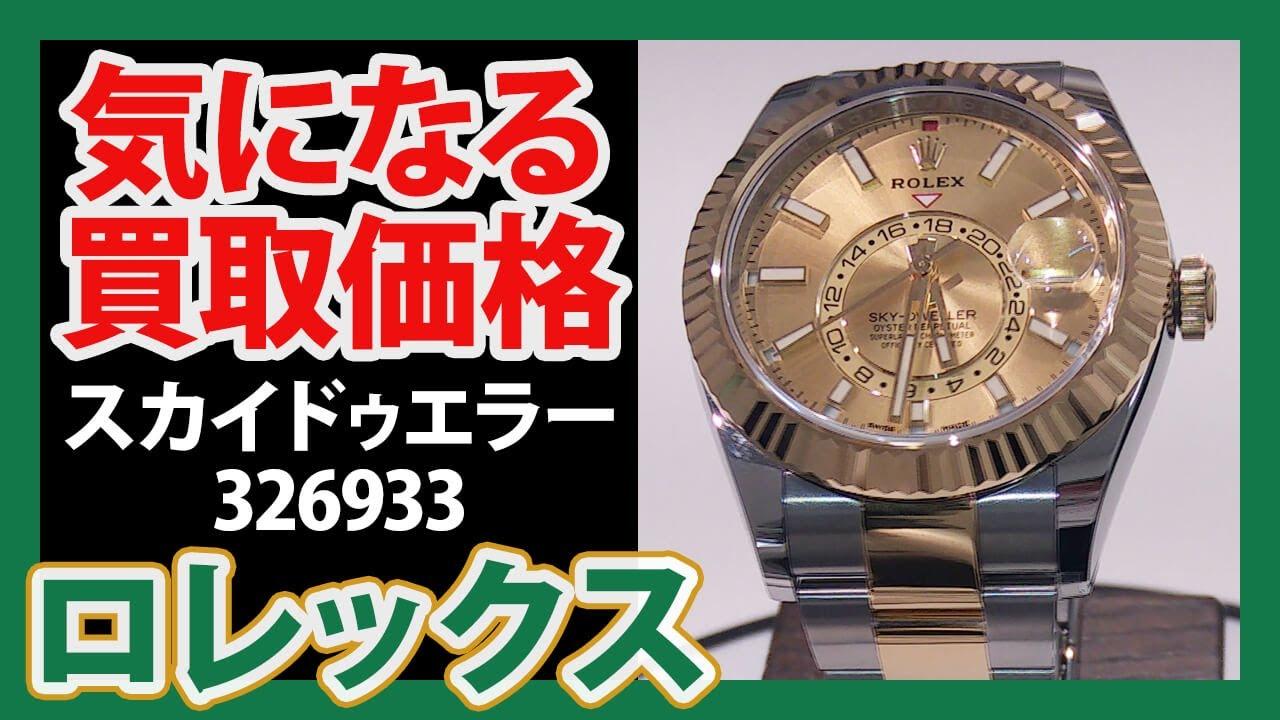 【名古屋大須店】スカイドゥエラー 326933 シャンパン文字盤 買取実績公開