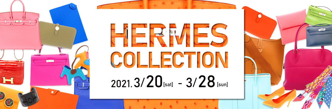 HERMES COLLECTION開催!3月20日~3月28日まで