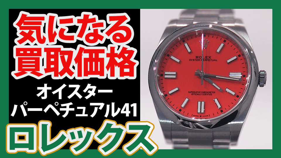 【名古屋大須店】オイスターパーペチュアル41 コーラルレッド 買取実績公開