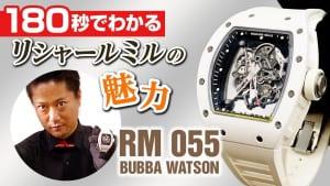 180秒でまるわかり!リシャールミル RM 055 BUBBA WATSONの全て見せます!