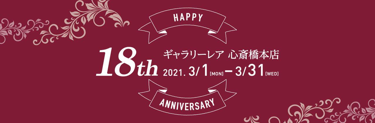 心斎橋本店18周年記念イベント開催のお知らせ