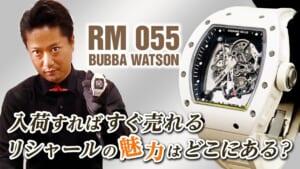 高額時計で知られる「リシャールミル」高額なのにすぐ売れるリシャールミルの魅力はこれだ!