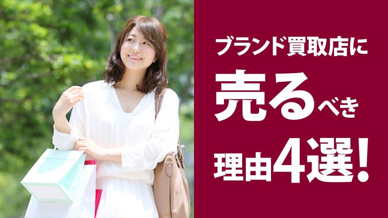 理由4選! ブランド品の売買には専門のリサイクルショップがおすすめ!