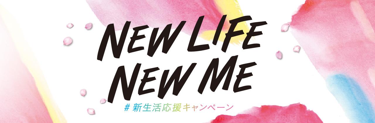 新生活応援フェア~NEW LIFE! NEW ME!~開催!2021年3月15日~4月30日