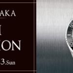 東心斎橋店2Fに併設されたタイムゾーン 大阪にてWATCH COLLECTION開催!2021年5月15日(土)~23日(日)