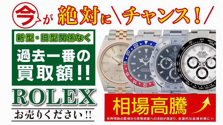 今が売り時!ロレックス(ROLEX)など機械式時計の相場が高騰中!