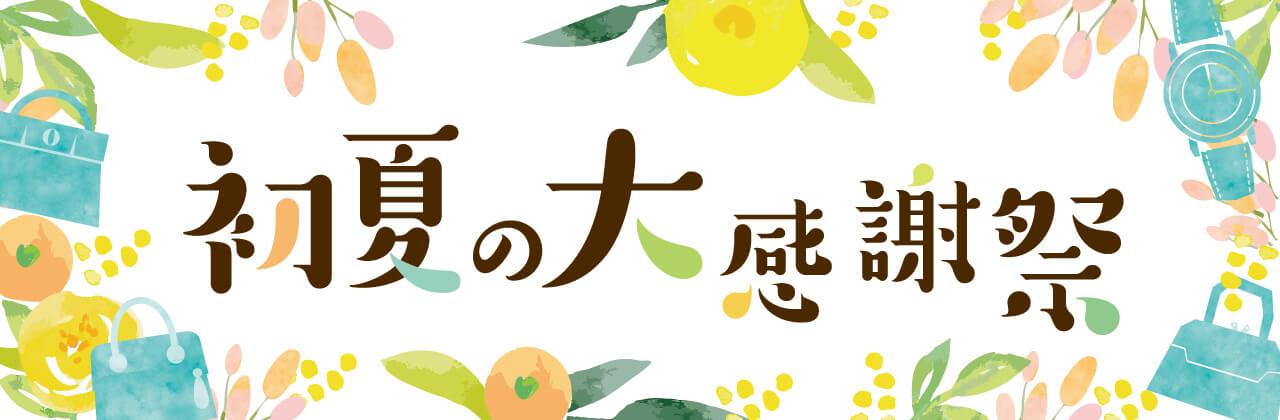 初夏の大感謝祭開催!2021年5月1日~31日