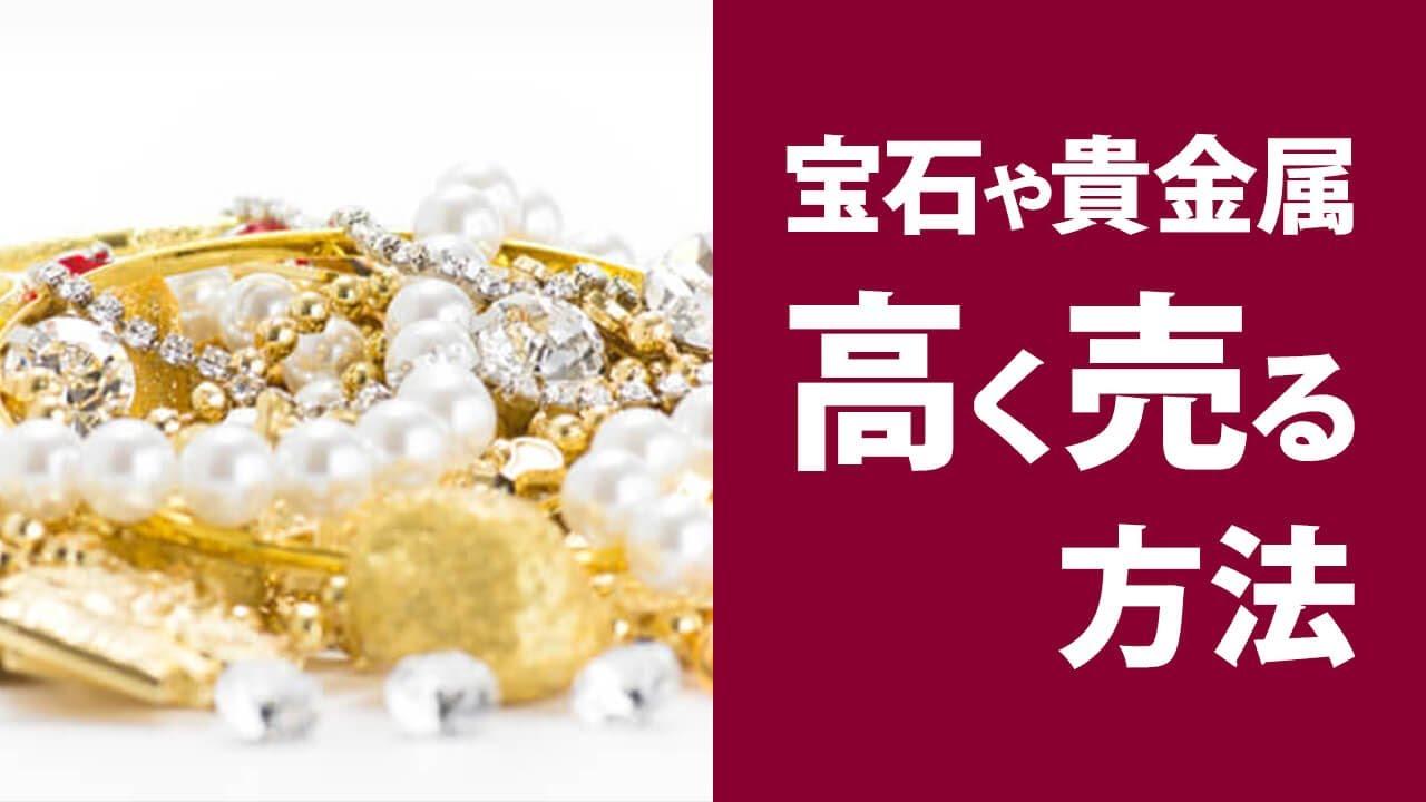 こんなに高く売れるの!?宝石・貴金属を高く売却する方法!