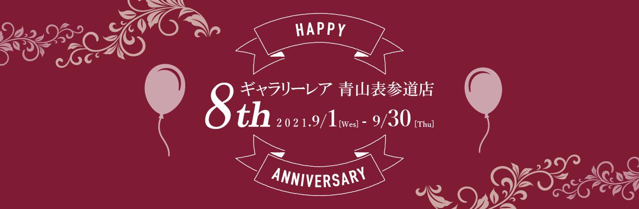 青山表参道店 8周年記念イベント開催