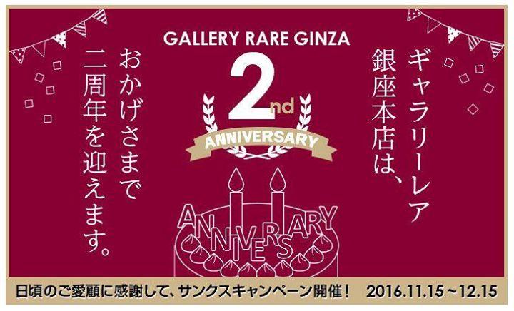 11月25日、ギャラリーレア 銀座本店が2周年を迎えます!