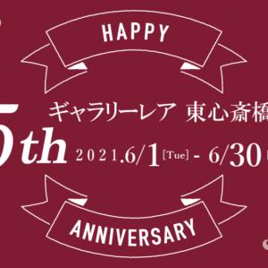 東心斎橋店5周年記念イベント開催のお知らせ