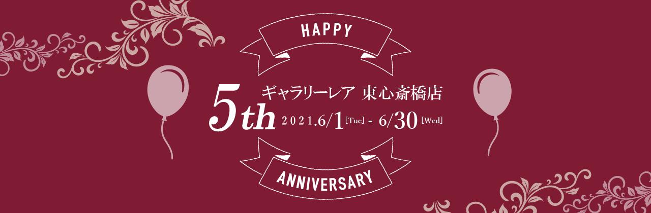 東心斎橋店 5周年記念イベント開催2021年6月1日(火)~6月30日(水)