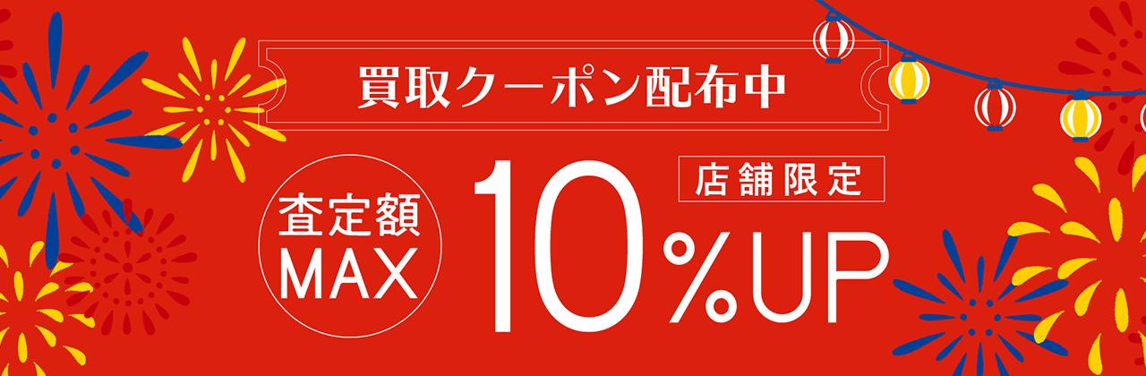 【査定額MAX10%UP】夏のバーゲンセール2021開催!7月1日~31日