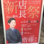 ギャラリーレア 梅田店、新店長祭を開催しております!