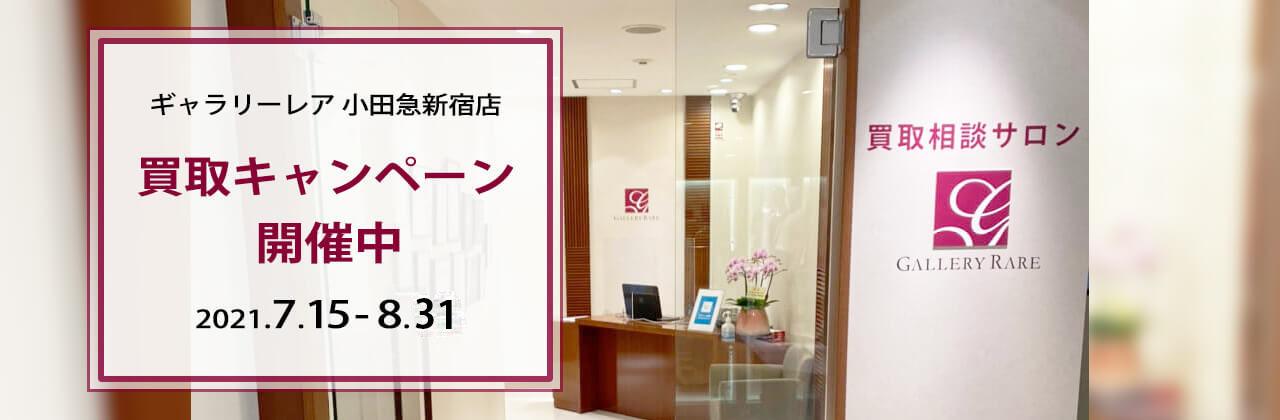 ギャラリーレア 小田急新宿店オープン後初となる買取キャンペーン ご好評につき8月31日まで延長