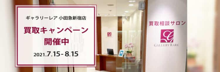 ギャラリーレア 小田急新宿店オープン後初となる買取キャンペーン開催
