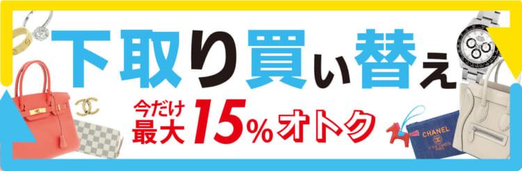 最大15%もオトクな下取り買い替えキャンペーン!8月1日~31日