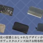 上質な皮の質感とおしゃれなデザイン!ボッテガヴェネタのメンズ財布