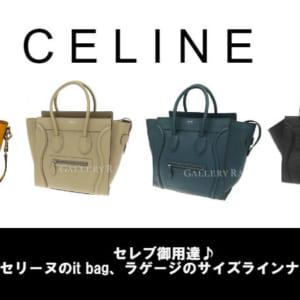 セレブ御用達♪セリーヌのIt Bag、ラゲージのサイズラインナップ