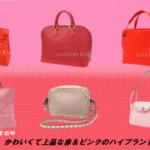 大人女子におすすめ!上品な赤&ピンクのハイブランドバッグ特集