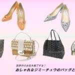 世界中の女性を魅了する!おしゃれなジミーチュウのバッグとパンプス特集