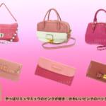 かわいいミュウミュウのピンクのバッグとお財布をご紹介