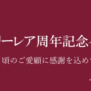 周年イベントのお知らせ