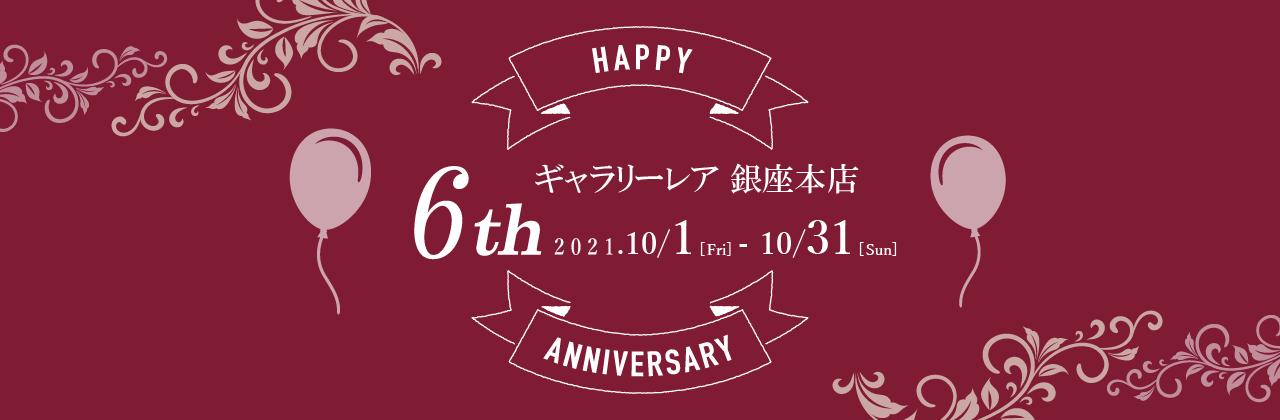 銀座本店6周年記念イベント