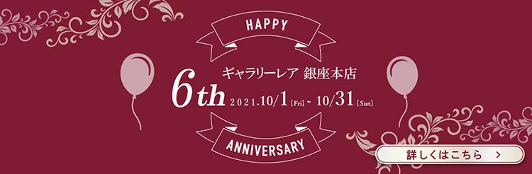銀座本店にて6周年記念イベント開催