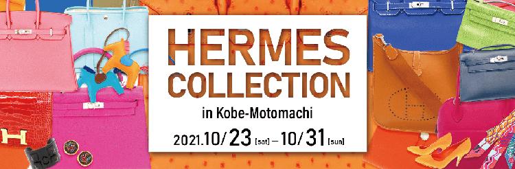 神戸元町店でエルメスコレクション開催
