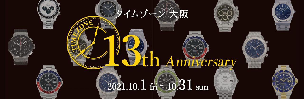 タイムゾーン大阪13周年記念イベント