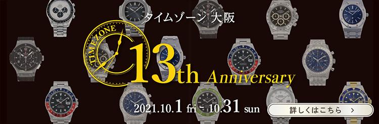 東心斎橋店に併設の時計専門店タイムゾーン大阪にて13周年記念イベント開催